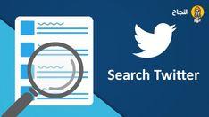 كيفية البحث عن تغريدات تويتر وحفظها للرجوع إليها لاحقاً Twitter, Search, Searching