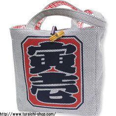 TORAICHI 9800-918 Sashiko Tote bag