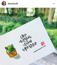 인스타 캘리그라피 모음 Chinese Typography, Typography Letters, Lettering, Korean Design, Caligraphy, Famous Quotes, Cool Words, Life Lessons, Print Design
