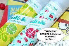 Записки от скуки: TAKEAWAY Batiste&Записки от скуки до 30.11.