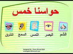 "Résultat de recherche d'images pour ""الحواس الخمسة"" Word Search, Worksheets, Images, Ads, Searching, Literacy Centers, Countertops"