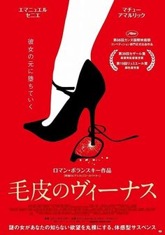 R・ポランスキー「毛皮のヴィーナス」日本版ポスタービジュアルが到着! : 映画ニュース - 映画.com