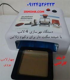 لوازم مهرسازی ؛ لوازم چاپ سیلک 09124526223: دستگاه مهرسازی