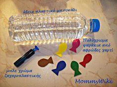 """MommyWiki: DIY - Ψαράκια στο μπουκάλι ... & """"Μαμά... θέλω να το κάνουμε φούξια"""""""