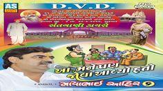 Mayabhai Ahir || Aa Mane Pan Jova Avyo To || Gujarati Jokes - Santvani D... Gujarati Jokes, Comic Books, Comics, Cover, Movie Posters, Film Poster, Cartoons, Cartoons, Comic