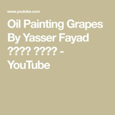 Oil Painting Grapes By Yasser Fayad ياسر فياض - YouTube