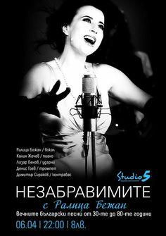 Музикален спектакъл връща славното време на Леа Иванова и Тодор Колев | BGmuzika.net