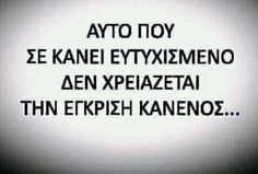 #ευτυχία #happinessquotes  #ναταλεμεκιαυτα #greekquotes #stixakia #greekposts #quotes #λογιαμενοημα #σοφαλογια #στιχακια #quotesandsaying… Poem Quotes, Wise Quotes, Funny Quotes, Inspirational Quotes, Big Words, Greek Words, Love Words, My Motto, Positive Words