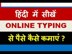 nice - how to earn money by online typing or article writing jobs in india Make Cash Online, Earn Money Online, Online Typing, Online Writing Jobs, I Wish You Would, Interesting Information, Article Writing, Way To Make Money, Online Business