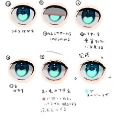 animeyes By senpaiiipainter Visit Our Website for more anime and a Eye Drawing Tutorials, Digital Painting Tutorials, Digital Art Tutorial, Drawing Techniques, Art Tutorials, Drawing Skills, Drawing Tips, Wie Zeichnet Man Manga, Manga Tutorial