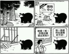 森林大熊 OnQ