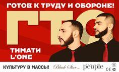 """""""ТурГТО"""" в Волгограде 23 июля! #Тимати #L'ONE #ГТО #Волгоград #Black Star"""