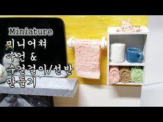 [Miniature ] 미니어쳐 수건 & 수건걸이/선반 만들기 - Miniature towel - YouTube