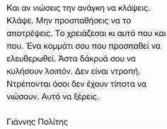 Μη κρατάς το κλάμα μέσα σου!! Old Quotes, Greek Quotes, Lyric Quotes, Poetry Quotes, Relationship Quotes, Life Quotes, Teaching Humor, Wattpad Quotes, Greek Words