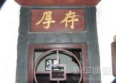 山西平遥古城之匾额及楹联(六) - 新华博客 - News Blog