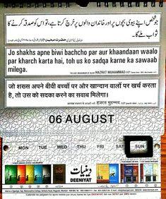Quran Hadees-th Zee-qada, 1439 Islamic Images, Islamic Videos, Islamic Quotes, Islam Hadith, Alhamdulillah, Hijri Calendar, Islamic Status, Quran Mp3, Islamic Information
