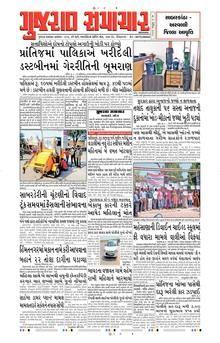 Gujarat Samachar is a Gujarati language daily newspaper in India. It is a  leading Gujarati newspaper in the Indian… | Cheap flight tickets, Flight  ticket, Newspaper