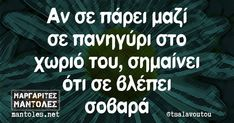 Greek Memes, Greek Quotes, Funny Statuses, True Words, Laugh Out Loud, Funny Quotes, Jokes, Humor, Greeks