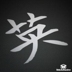 Pegatinas: Courage J #vinilo #adhesivo #decoracion #pegatina #chino #japonés #tatuaje #TeleAdhesivo