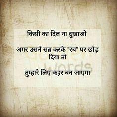 Shyari Quotes, Quran Quotes, Islamic Quotes, Best Quotes, Life Quotes, Love Quetos, Radha Krishna Love Quotes, Love Quotes In Hindi, Knowledge Quotes