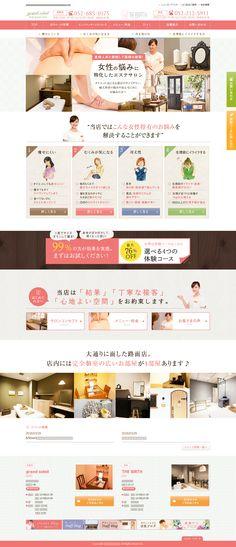 エステ・マッサージ・レシポンシブWEBデザイン・WEBデザイン・ホームページ・デザイン・ホワイト・ピンク・ブラウン・グレー
