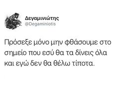 Qoutes, Life Quotes, Truth And Lies, Greek Quotes, True Words, Thoughts, Sayings, Inspiration, Angel
