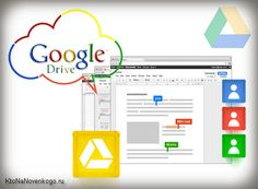 Гугл Диск — чем облако Google Drive отличается от других хранилищ  Источник: http://ktonanovenkogo.ru/web-obzory/gugl-disk.html#ixzz2uKzkC7R7