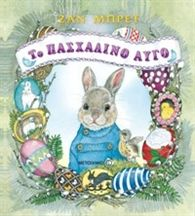Jan Brett& beloved Easter tale, now available as a board book! If Hoppi can make the best Easter egg, he will get to help the Easter Bunny with his deliveries on Easter morning. But it is not so easy. Easter Books, Easter Egg Crafts, Easter Bunny, Easter Eggs, Happy Easter, April Easter, Easter Stuff, Bunny Crafts, Jan Brett