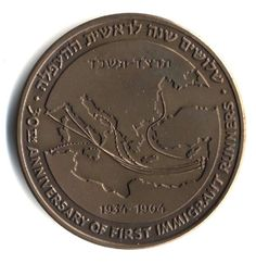1964 Israel Immigrant Medal by Arfberger on Etsy