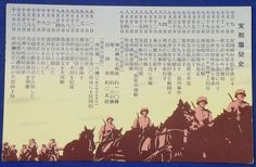 """1930's Japanese Army Cavalry Art Postcard """"History of Second Sino Japanese War"""" / army cavalry modern art / vintage antique old Japanese military war art card / Japanese history historic paper material Japan"""