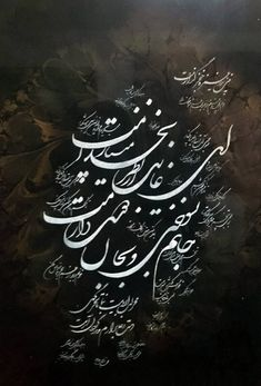 Items similar to Persian Calligraphy, frame, Hafiz poem, Hafez, on Etsy Persian Calligraphy, Islamic Art Calligraphy, Caligraphy, Hafez Poems, Persian Language, Paisley Art, Persian Poetry, Peacock Painting, Hand Art