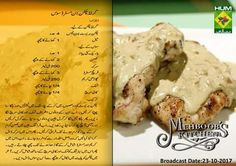 Yeah plz like my page for or more new recipes Pakistani Chicken Recipes, Pakistani Recipes, Indian Food Recipes, Tea Recipes, Kitchen Recipes, Recipies, Ramzan Recipe, Chicken Specials, Masala Tv Recipe