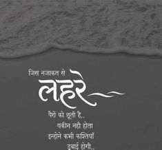 Buddha Quotes Life, Real Life Quotes, Reality Quotes, Relationship Quotes, Two Line Quotes, Best Lyrics Quotes, Shyari Quotes, Romantic Quotes For Her, Hindi Good Morning Quotes