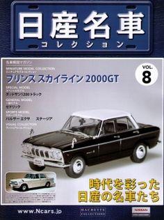 NISSAN Historic Car Collection vol.8 Prince Skyline 2000GT