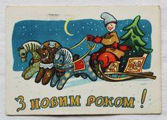 55 best old greeting cards ukraine images on pinterest in 2018 happy new year used vintage soviet postcard illustrator solovyov 1964 mystetstvo kiev ukrainian cossack troika sledge m4hsunfo