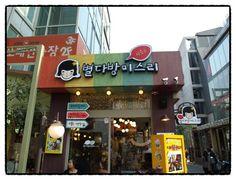 여긴 대학로에 있는 우리집 간판 이쁘지? 한번 놀러와! Sign Design, Korea, Typography, Signs, Logo, Places, Logos, Letterpress Printing, Logo Type