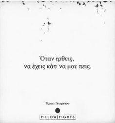 Αλλιώς... Greek Words, Greek Quotes, Sayings, Inspiration, Instagram, Greek Sayings, Biblical Inspiration, Lyrics, Inspirational