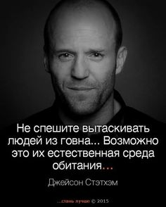 На някои хора Душите са им пълни с лайна. Cool Words, Wise Words, Wise Quotes, Inspirational Quotes, Russian Quotes, Truth Of Life, Sarcasm Humor, Good Thoughts, Positive Quotes