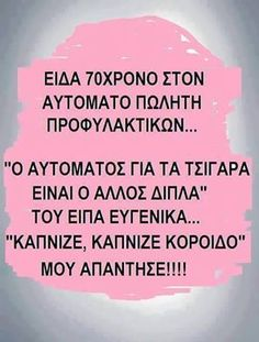 😂😁 Funny Greek Quotes, Funny Quotes, Jokes, Lol, Humor, Funny Shit, Funny Phrases, Funny Things, Cheer