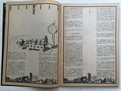 地下演劇 演劇理論誌14 1979年10月20日 ◉特集[1]レミング  ◉特集[2]機械のドラマツルギ―    ◉出版社:演劇実験室 天井桟敷  ◉デザインコンセプト=戸田ツトム