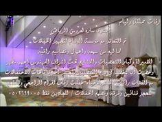 زفة راشد الماجد وحسين الجسمي ياحصه سمي ودخلي باليمين من ارقى التنافيذ 05...