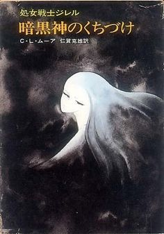 """Leiji Matsumoto illustration for the Japanese translation of """"Black God's Kiss"""" by C.L. Moore, a sci-fi/fantasy author who is probably best known for being the co-author (with husband Henry Kuttner, under the pseudonym of Lewis Padgett) of """"Mimsy Were the Borogoves,"""" which inspired the film """"The Last Mimsy."""" You can see more of the C.L. Moore illustrations at the source link."""