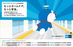 すすめ、メトロ! 地下鉄はもっと未来へ行ける。安全で、便利で、もっとワクワクする存在へ。東京メトロは、新型車両の導入や駅のリニューアル、ホームドアの設置など、さまざまな取り組みをさらにすすめます。