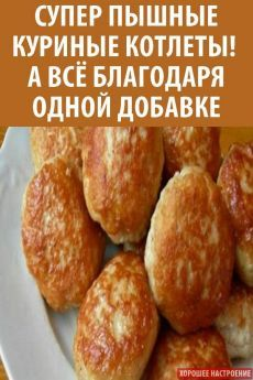 Italian Chicken Dishes, Chinese Chicken Recipes, Chicken Drumstick Recipes, Baked Chicken Recipes, Tasty, Yummy Food, Cooking Recipes, Healthy Recipes, Russian Recipes