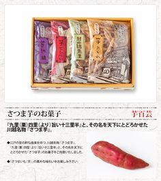 芋菓子 くらづくり本舗ネットサービス