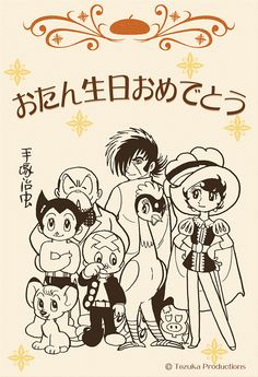 Tezuka Osamu birthday card