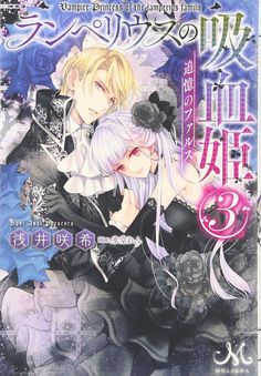 Manhwa Manga, Manga Anime, Anime Fantasy, Fantasy Art, Manga Rock, Romantic Manga, Fantasy Couples, Manga List, Manga Covers