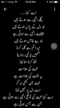 urdu poetry romantic in english ; Love Poetry Images, Poetry Quotes In Urdu, Best Urdu Poetry Images, Love Poetry Urdu, Poetry Photos, Sad Quotes, Quotations, Life Quotes, Inspirational Quotes