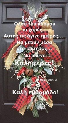 Greek Quotes, Wise Quotes, Movie Quotes, Winter Christmas, Christmas Wreaths, Xmas, Night Photos, Good Morning Quotes, Christmas Pictures
