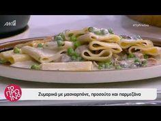 Ζυμαρικά με τυρί μασκαρπόνε και αρακά – Το Πρωινό - 8/5/2019 - YouTube Kai, Ants, Macaroni And Cheese, Chicken, Ethnic Recipes, Food, Youtube, Mac And Cheese, Meal